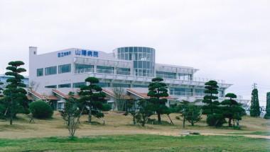 国立療養所山陽病院